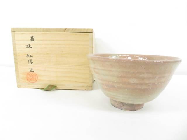 【IDnet】 萩焼 林紅陽造 茶碗(共箱付)【中古】【道】