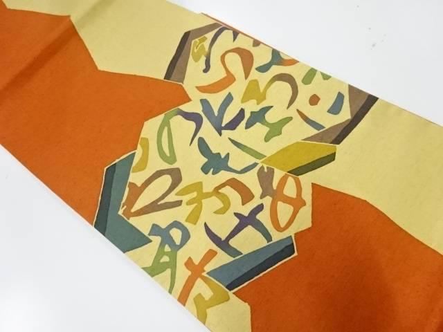 【IDnet】 手織り紬型染いろは唄模様洒落袋帯【リサイクル】【中古】【着】