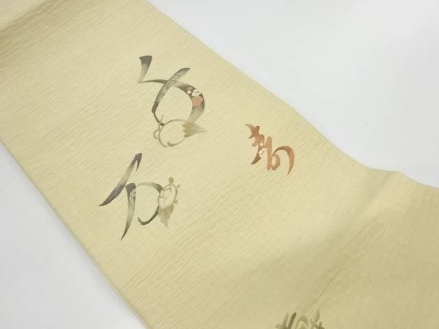【IDnet】 纐纈吉祥紋様織出し袋帯【リサイクル】【中古】【着】