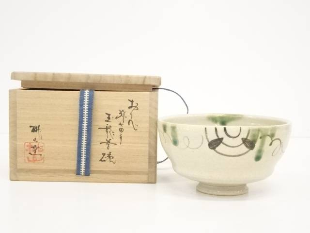 【IDnet】 桃山窯 織部弥七田手 玉龍茶碗【中古】【道】