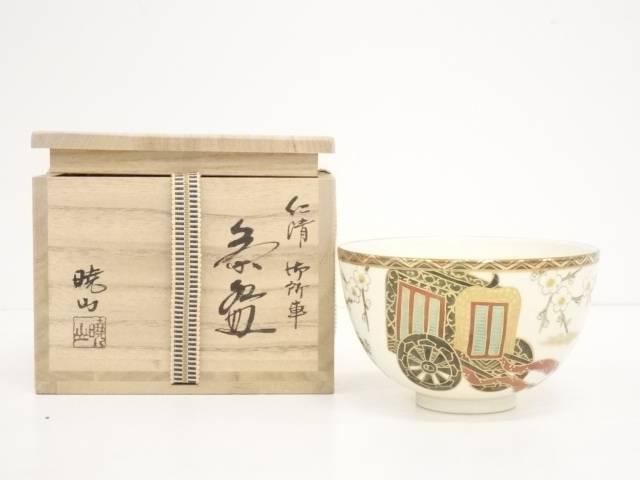 【IDnet】 京焼 暁山窯 仁清御所車 茶碗【中古】【道】