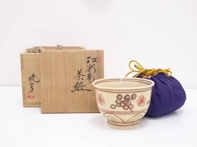 【IDnet】 加藤偉三造(桃山子)造 紅安南茶碗(仕覆付)【中古】【道】
