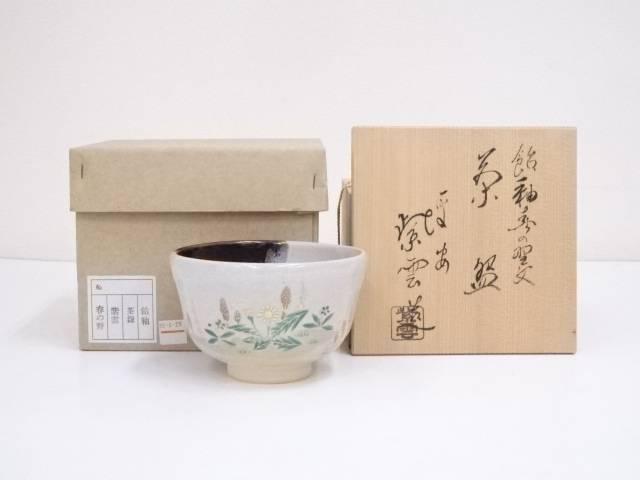 【IDnet】 京焼 橋本紫雲造 飴釉春の野文茶碗【中古】【道】