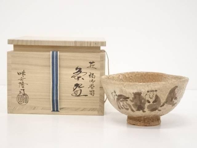 【IDnet】 萩焼 味舌隆司造 福御座留茶碗【中古】【道】