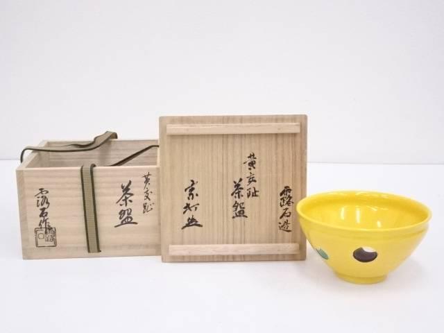 【IDnet】 京焼 赤沢露石造 黄交趾茶碗(書付有)【中古】【道】
