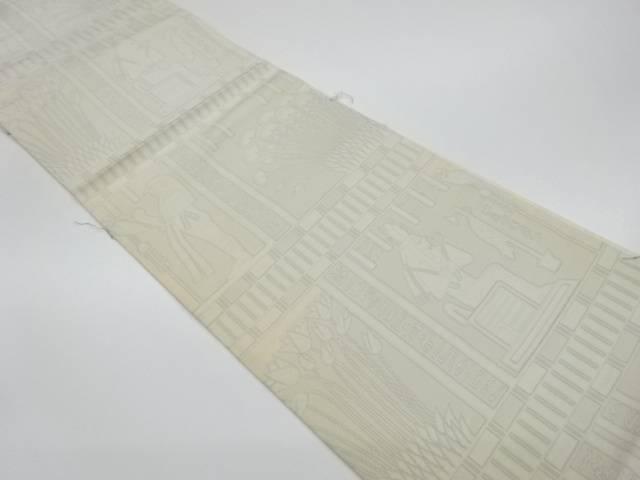 【IDnet】 未使用品 エジプト壁画模様織出し洒落袋帯【リサイクル】【着】