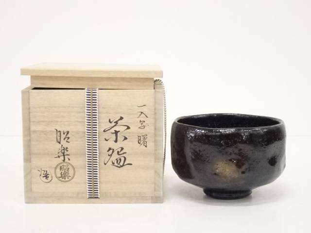 【IDnet】 京焼 佐々木昭楽造 一入写曙茶碗【中古】【道】