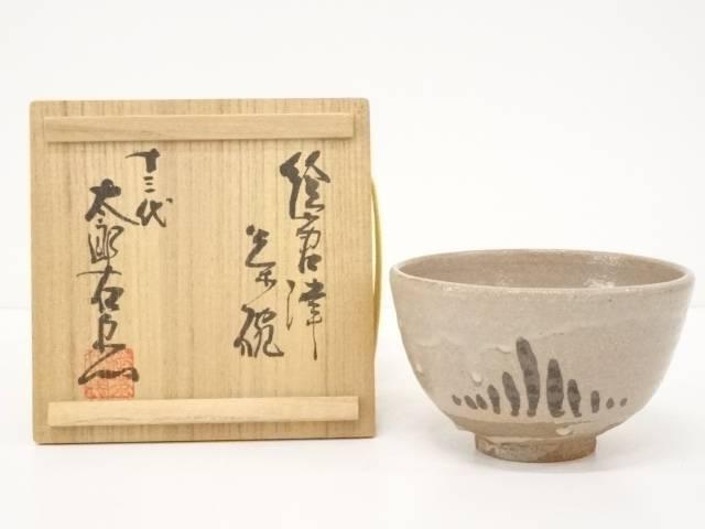 【IDnet】 唐津焼 十三代太郎右ェ門窯 絵唐津茶碗【中古】【道】