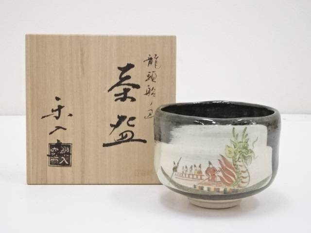 【IDnet】 楽入窯造 龍頭船ノ画楽茶碗【中古】【道】
