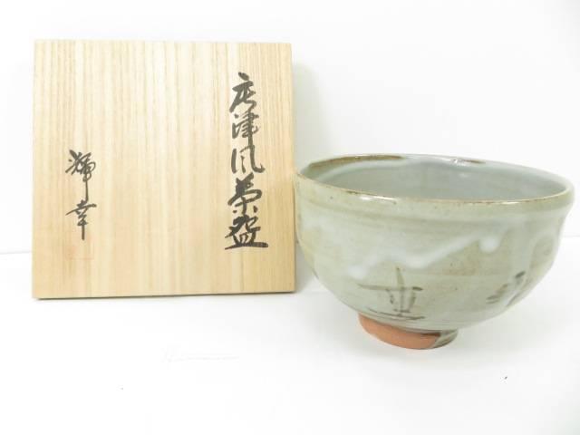 【IDnet】 天神窯 水野輝幸造 茶碗(共箱付)【中古】【道】