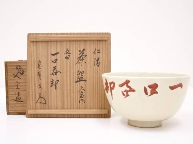 【IDnet】 京焼 久世久宝造 文字茶碗【中古】【道】