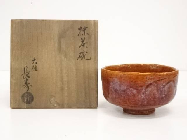 【IDnet】 大樋焼 長寿造 茶碗【中古】【道】