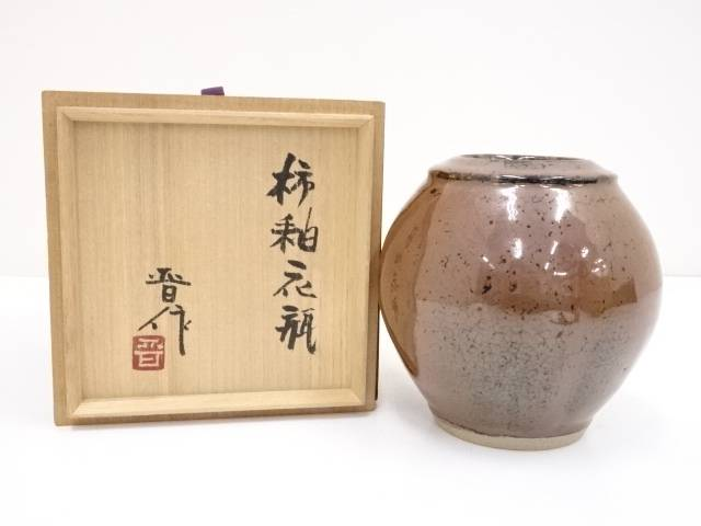 【IDnet】 益子焼 濱田晋作造 柿釉花瓶【中古】【道】