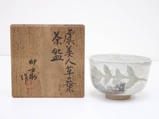 【IDnet】 京焼 河合卯之助造 虞美人草の葉 茶碗【中古】【道】