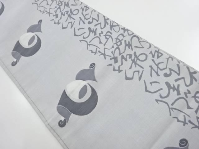 【IDnet】 木屋太製リボンにいろは模様織出し袋帯【リサイクル】【中古】【着】