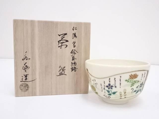 【IDnet】 京焼 橋本永豊造 仁清写絵巻物語茶碗(共箱)【中古】【道】
