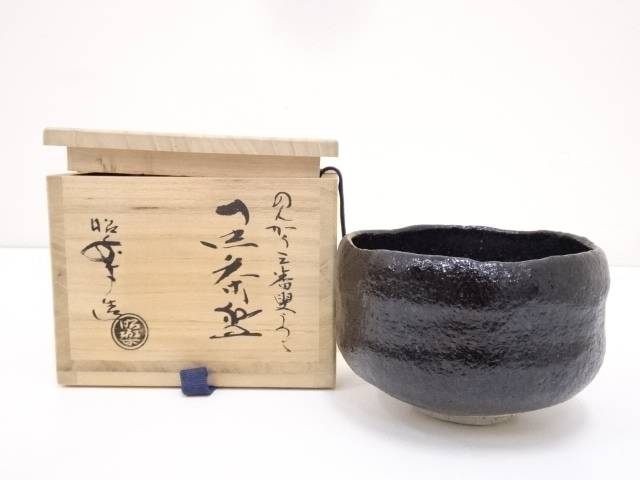 【IDnet】 佐々木昭楽造 のんこう三番叟写 黒楽茶碗 共箱【中古】【道】