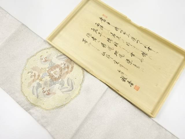 【IDnet】 綴れ鏡裏に鳳凰・花模様刺繍袋帯【リサイクル】【中古】【着】
