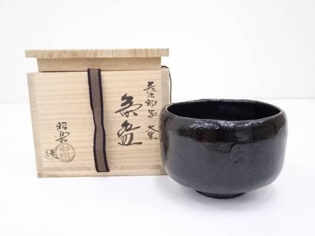 【IDnet】 京焼 佐々木昭楽造 長次郎写大黒茶碗【中古】【道】