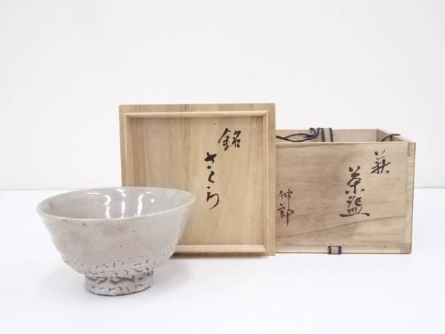 【IDnet】 萩焼 止原伸郎造 茶碗【中古】【道】