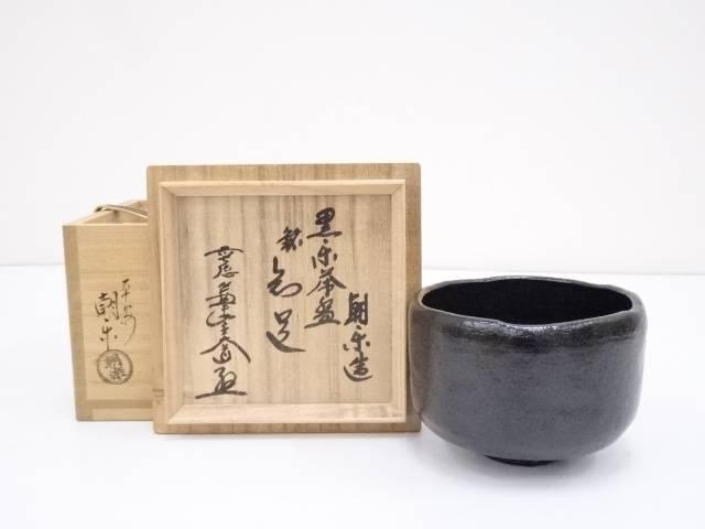 【IDnet】 朝楽造 黒楽茶碗(銘:知足)(前大徳西垣大道書付)(共箱)【中古】【道】