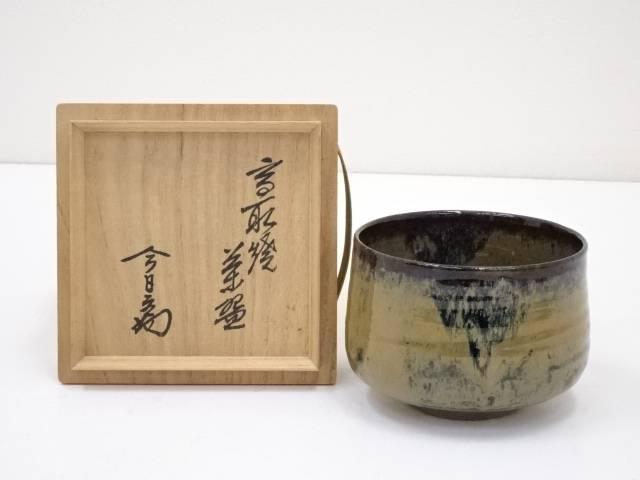 【IDnet】 高取焼茶碗 十四代淡々斎書付(共箱)【中古】【道】