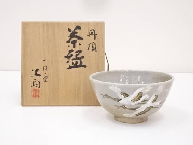 【IDnet】 京焼 林 沐雨造 色絵丹頂茶碗 共箱【中古】【道】