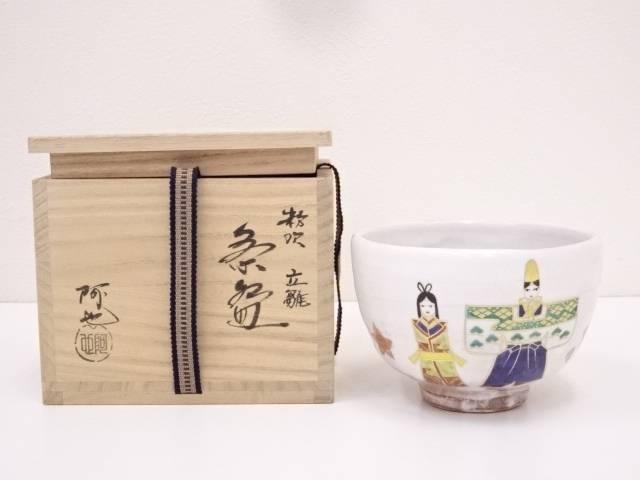 【IDnet】 京焼 福森阿也造 雛茶碗【中古】【道】