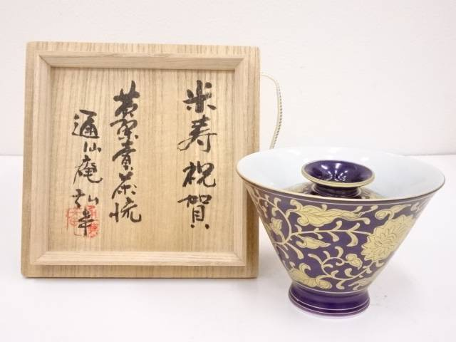 【IDnet】 賀泉造 紫地金蘭手啜茶碗【中古】【道】