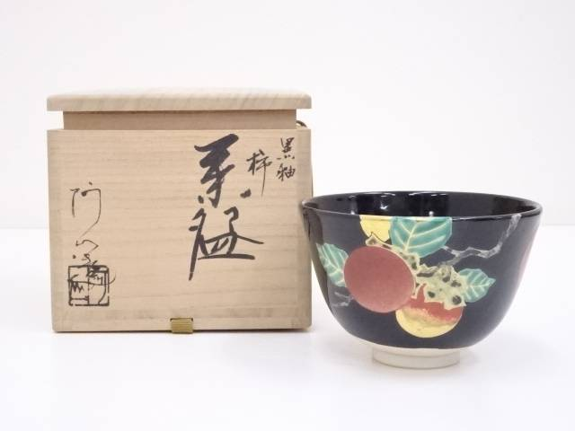 【IDnet】 京焼 通次阿山造 黒釉柿茶碗【中古】【道】