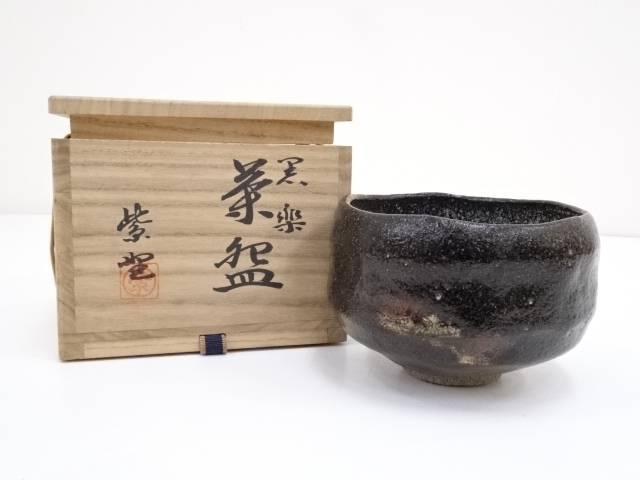 【IDnet】 紫野窯造 黒楽茶碗(共箱)【中古】【道】