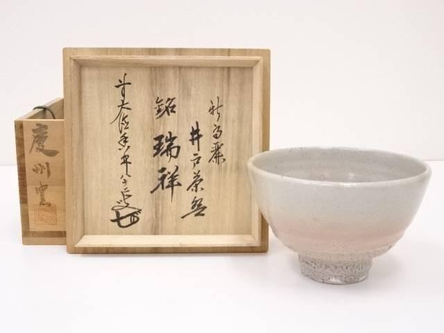 【IDnet】 慶州窯造 新高麗井戸茶碗(銘:瑞祥)(前大徳寺大橋香林書付)【中古】【道】