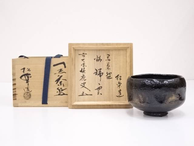 【IDnet】 佐々木松楽造 茶碗(銘:瑞雲)(前大徳寺福本積應書付)【中古】【道】