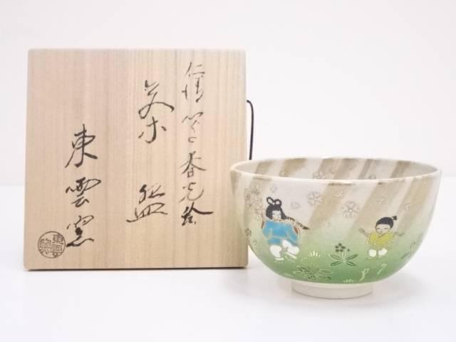 【IDnet】 京焼 東雲窯造 仁清写春光絵茶碗【中古】【道】