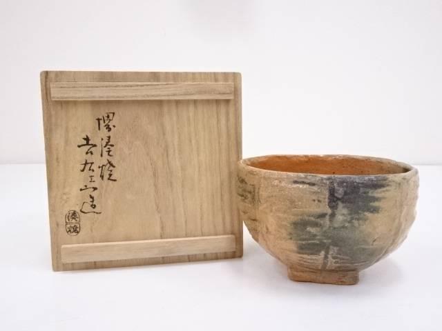 【IDnet】 古物 堺湊焼 吉右衛門造 俵茶碗(共箱)【中古】【道】