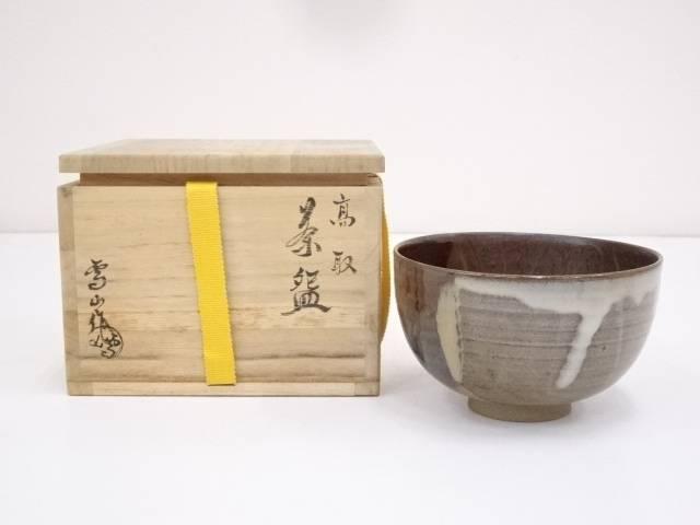 【IDnet】 高取焼 鬼丸雪山造 茶碗 共箱【中古】【道】