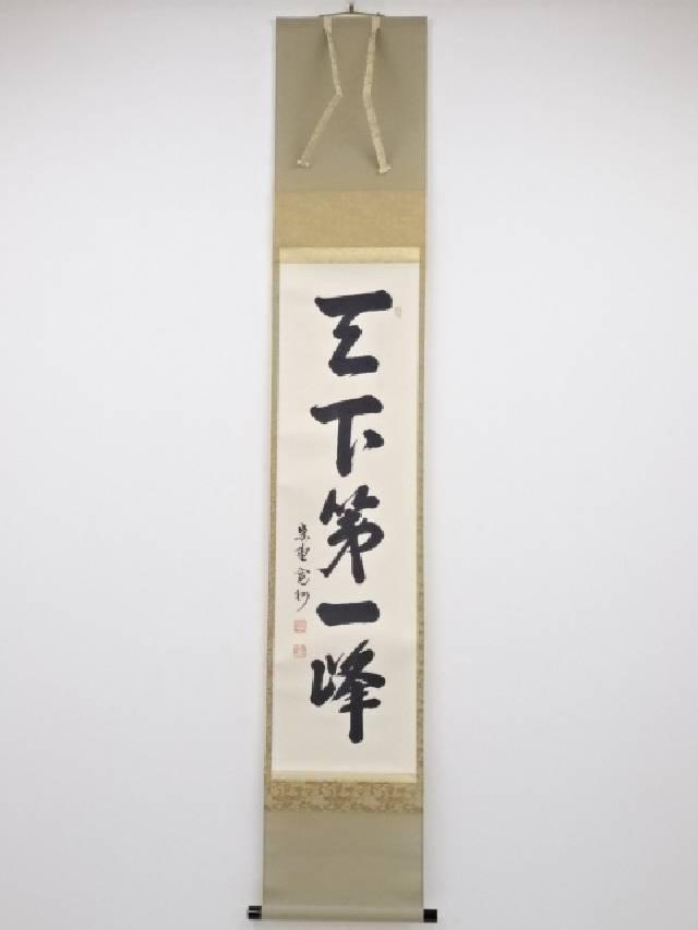 【IDnet】 前大徳長谷川寛州筆 「天下第一峰」一行書 肉筆紙本掛軸(共箱)【中古】【道】