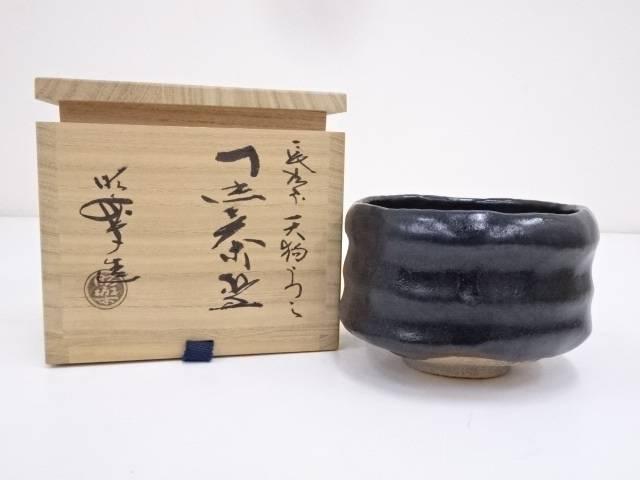 【IDnet】 佐々木昭楽造 長次郎天狗写黒楽茶碗(共箱)【中古】【道】