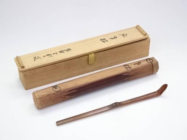 【IDnet】 竹茶杓 (銘:老松)(前大徳三重野与雲書付) 共箱【中古】【道】