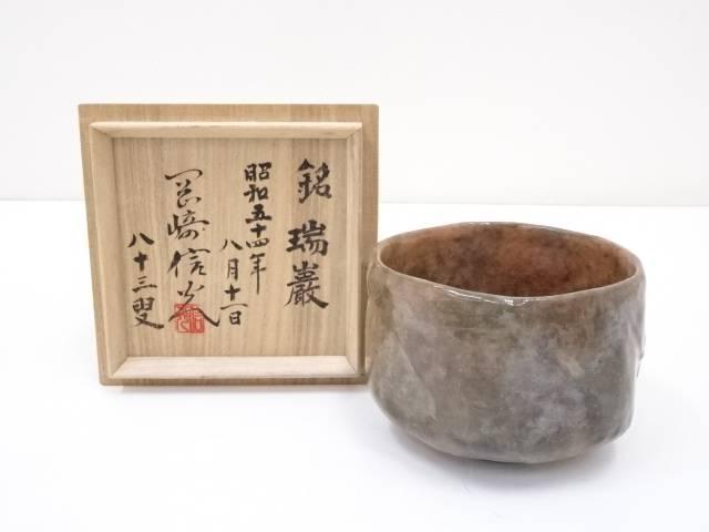 【IDnet】 古門堂焼 岡崎信光造 赤茶碗(銘:瑞巌)(共箱)【中古】【道】