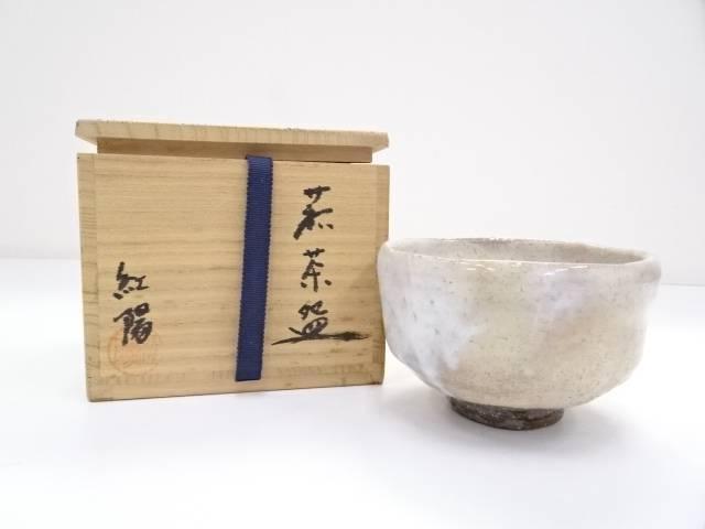 【IDnet】 萩焼 林紅陽造 茶碗(共箱)【中古】【道】