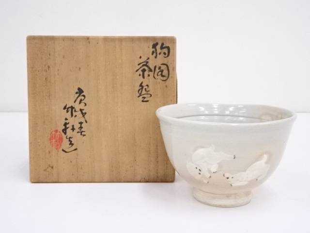 【IDnet】 京焼 三浦竹軒造 狗図 茶碗 共箱【中古】【道】