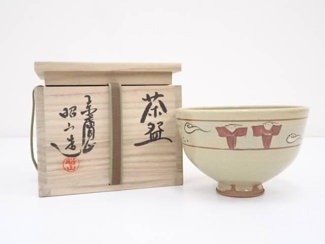 【IDnet】 赤膚焼 大塩昭山造 奈良絵茶碗(共箱)【中古】【道】