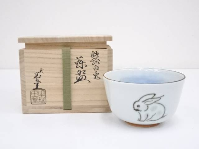 【IDnet】 京焼 二代手塚玉堂造 銹絵白兎茶碗(共箱)【中古】【道】