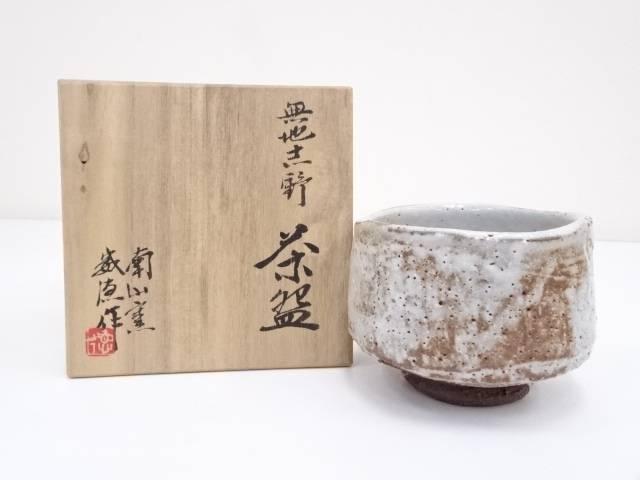 【IDnet】 目黒威徳造 無地志野茶碗(共箱)【中古】【道】