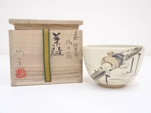 【IDnet】 京焼 通次阿山造 色絵仙写橋上人物茶碗(共箱)【中古】【道】