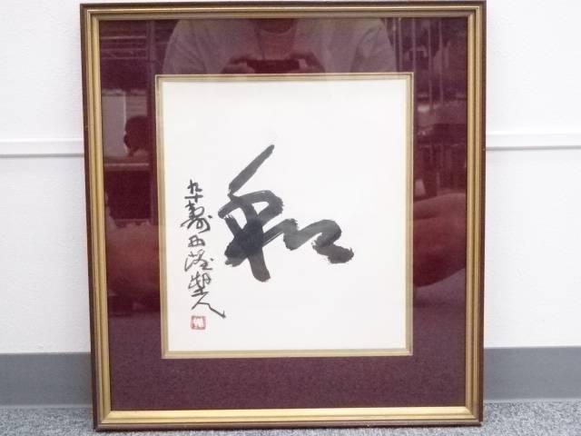【IDnet】 絵画 北村西望筆 「和」一字 肉筆 色紙 額装【中古】【道】