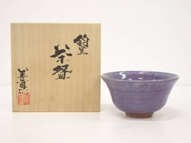 【IDnet】 宮下善雨造 釣窯茶碗(共箱)【中古】【道】