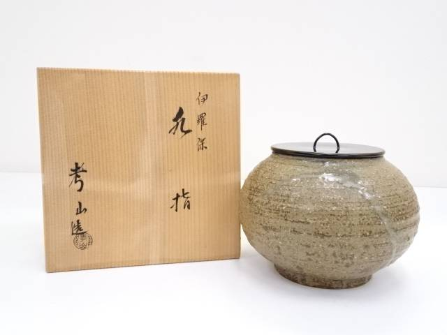 【IDnet】 京焼 奥村考山造 伊羅保水指(共箱)【中古】【道】