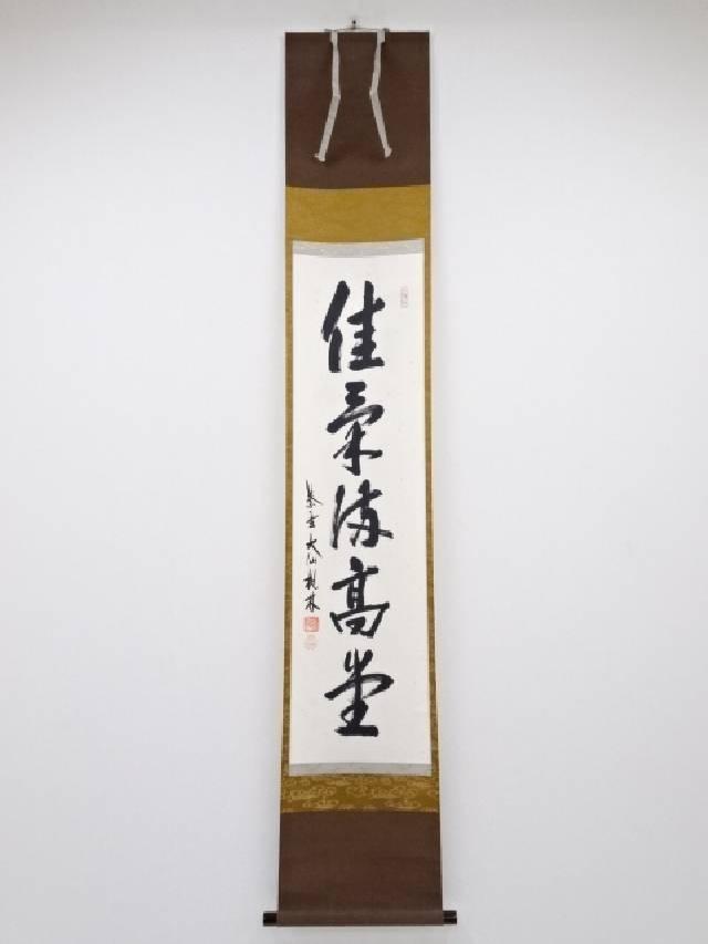 【IDnet】 大徳寺 尾関桃林筆「佳気満高堂」一行書 肉筆紙本掛軸(共箱)【中古】【道】